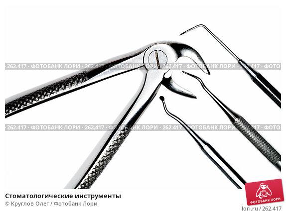 Стоматологические инструменты, фото № 262417, снято 23 апреля 2008 г. (c) Круглов Олег / Фотобанк Лори