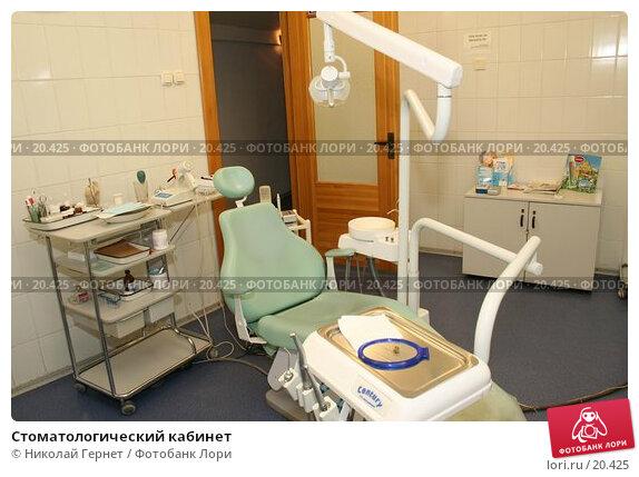Купить «Стоматологический кабинет», фото № 20425, снято 2 февраля 2007 г. (c) Николай Гернет / Фотобанк Лори