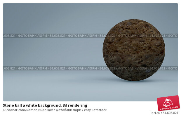 Stone ball a white background. 3d rendering. Стоковое фото, фотограф Zoonar.com/Roman Budnikov / easy Fotostock / Фотобанк Лори