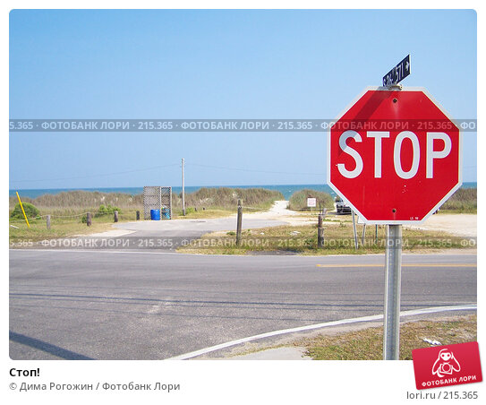 Купить «Стоп!», фото № 215365, снято 22 июня 2005 г. (c) Дима Рогожин / Фотобанк Лори