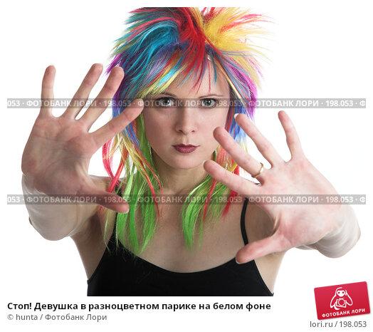 Стоп! Девушка в разноцветном парике на белом фоне, фото № 198053, снято 8 ноября 2007 г. (c) hunta / Фотобанк Лори
