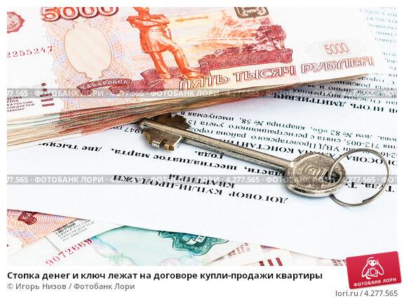 Стопка денег и ключ лежат на договоре купли-продажи квартиры (2013 год). Редакционное фото, фотограф Игорь Низов / Фотобанк Лори