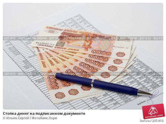 Стопка денег на подписанном документе, фото № 237913, снято 29 мая 2017 г. (c) Ильин Сергей / Фотобанк Лори