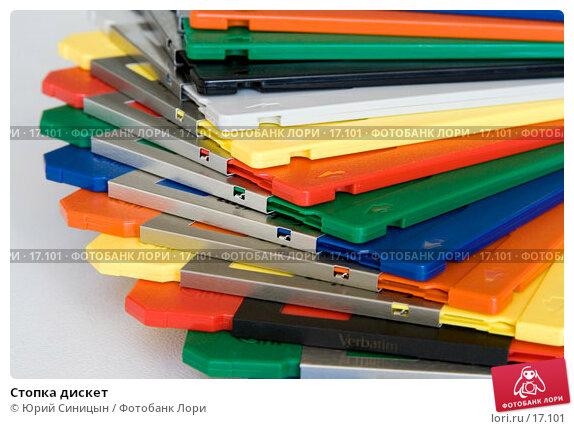 Стопка дискет, фото № 17101, снято 11 февраля 2007 г. (c) Юрий Синицын / Фотобанк Лори