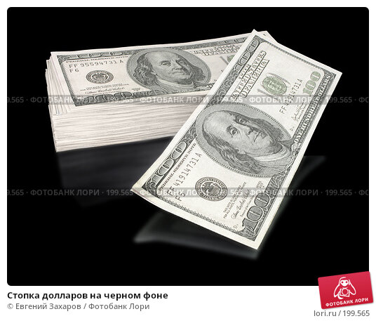 Стопка долларов на черном фоне, эксклюзивное фото № 199565, снято 3 февраля 2008 г. (c) Евгений Захаров / Фотобанк Лори