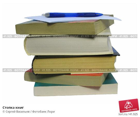 Купить «Стопка книг», фото № 41925, снято 11 апреля 2007 г. (c) Сергей Васильев / Фотобанк Лори
