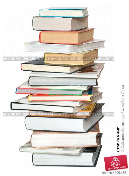 Стопка книг, эксклюзивное фото № 205453, снято 19 февраля 2008 г. (c) Сайганов Александр / Фотобанк Лори