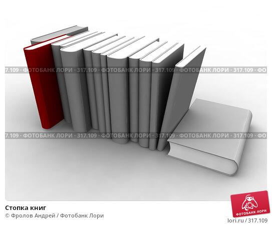 Купить «Стопка книг», фото № 317109, снято 18 марта 2018 г. (c) Фролов Андрей / Фотобанк Лори