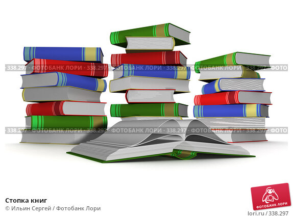 Купить «Стопка книг», иллюстрация № 338297 (c) Ильин Сергей / Фотобанк Лори