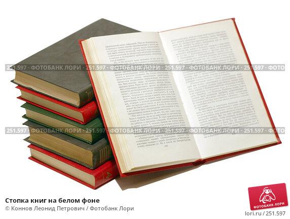 Купить «Стопка книг на белом фоне», фото № 251597, снято 15 апреля 2008 г. (c) Коннов Леонид Петрович / Фотобанк Лори