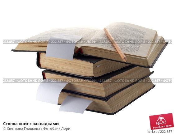 Стопка книг с закладками, фото № 222857, снято 20 января 2008 г. (c) Cветлана Гладкова / Фотобанк Лори