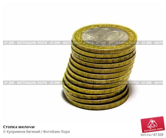 Купить «Стопка мелочи», фото № 47509, снято 26 мая 2007 г. (c) Куприянов Евгений / Фотобанк Лори