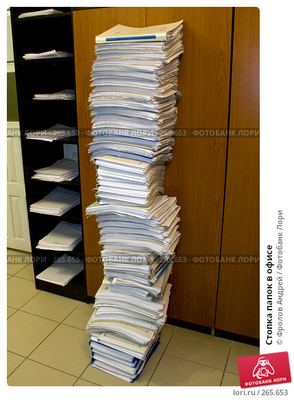 Стопка папок в офисе, фото № 265653, снято 26 апреля 2008 г. (c) Фролов Андрей / Фотобанк Лори