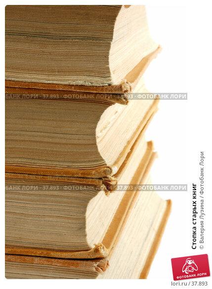 Стопка старых книг, фото № 37893, снято 2 мая 2007 г. (c) Валерия Потапова / Фотобанк Лори