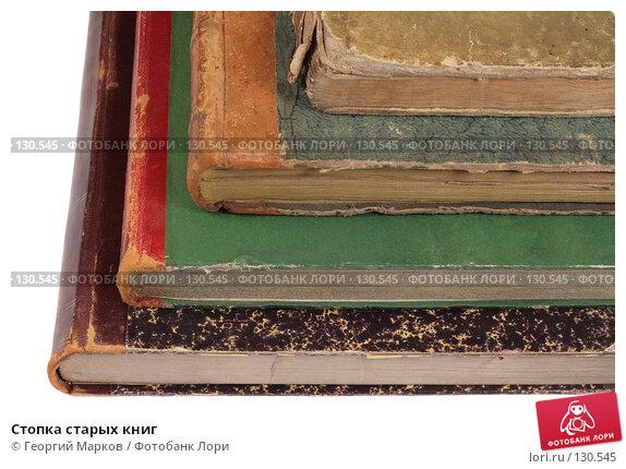 Стопка старых книг, фото № 130545, снято 17 сентября 2007 г. (c) Георгий Марков / Фотобанк Лори