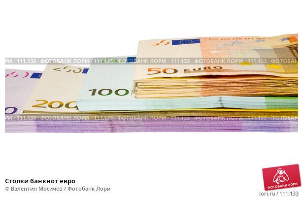 Стопки банкнот евро, фото № 111133, снято 17 января 2007 г. (c) Валентин Мосичев / Фотобанк Лори