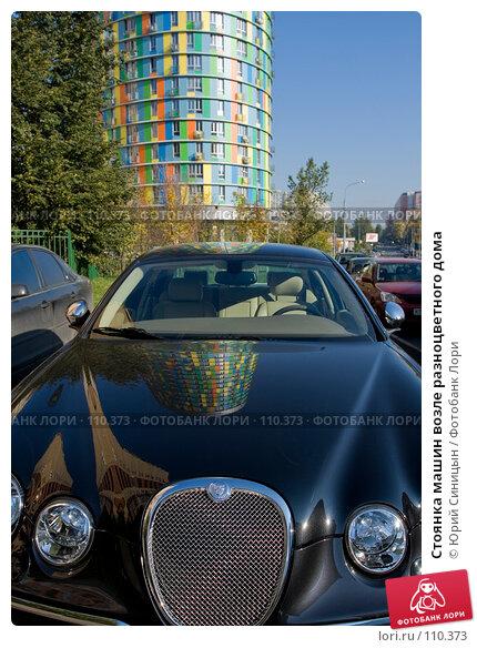 Стоянка машин возле разноцветного дома, фото № 110373, снято 26 сентября 2007 г. (c) Юрий Синицын / Фотобанк Лори