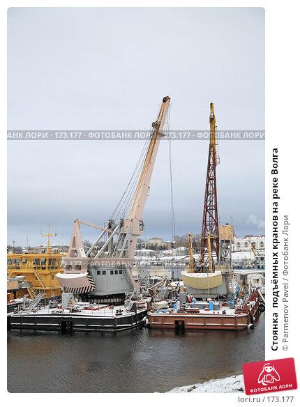 Стоянка  подъёмных кранов на реке Волга, фото № 173177, снято 2 января 2008 г. (c) Parmenov Pavel / Фотобанк Лори