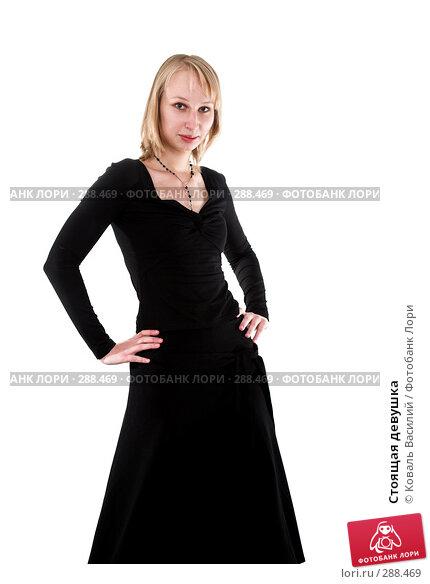 Стоящая девушка, фото № 288469, снято 9 октября 2007 г. (c) Коваль Василий / Фотобанк Лори