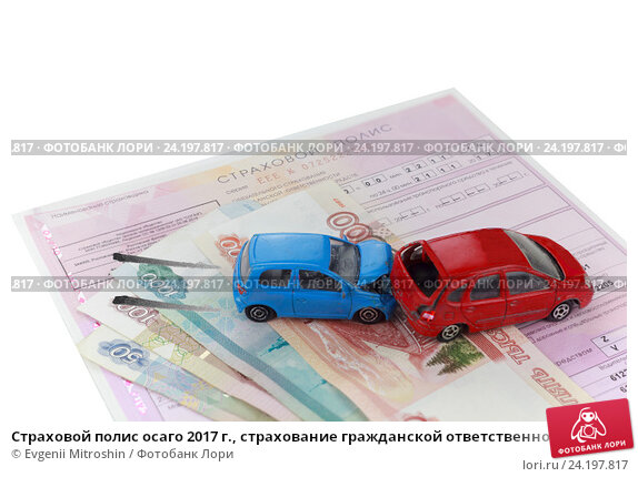 Купить «Страховой полис осаго 2017 г., страхование гражданской ответственности», фото № 24197817, снято 10 ноября 2016 г. (c) Evgenii Mitroshin / Фотобанк Лори
