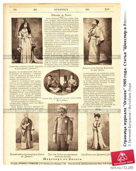 """Страница журнала """"Огонек"""" 1905 года. Статья """"Шекспир в Японии"""" с фотографиями, фото № 72285, снято 20 февраля 2017 г. (c) Евгений Батраков / Фотобанк Лори"""