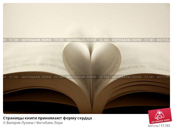 Страницы книги принимают форму сердца, фото № 17741, снято 15 января 2007 г. (c) Валерия Потапова / Фотобанк Лори