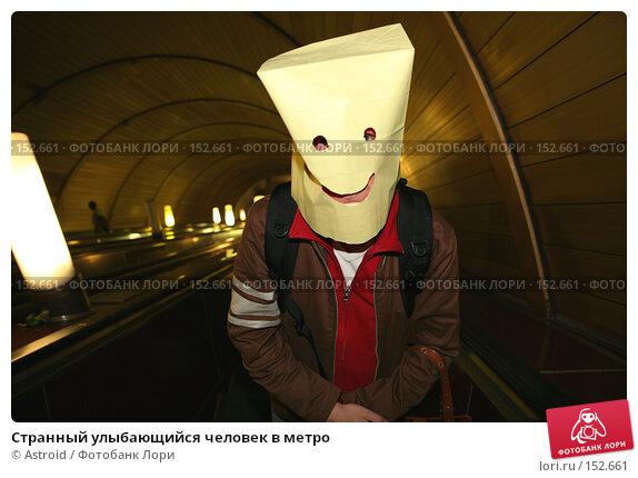 Странный улыбающийся человек в метро, фото № 152661, снято 30 сентября 2007 г. (c) Astroid / Фотобанк Лори