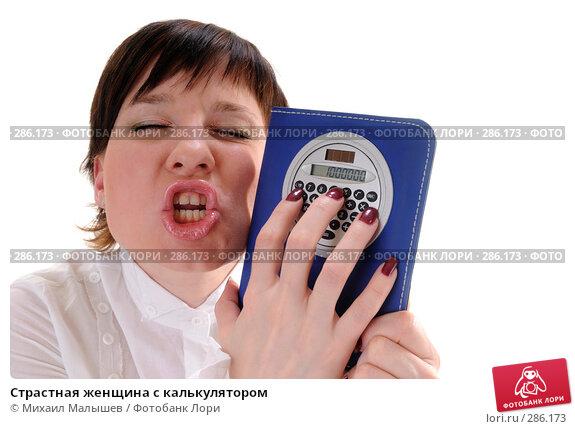 Страстная женщина с калькулятором, фото № 286173, снято 12 мая 2008 г. (c) Михаил Малышев / Фотобанк Лори