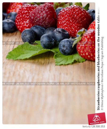 Купить «Strawberries raspberries and blueberries on the wooden table macro», фото № 28500353, снято 16 августа 2013 г. (c) Ingram Publishing / Фотобанк Лори