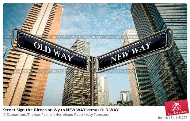 Купить «Street Sign the Direction Wy to NEW WAY versus OLD WAY.», фото № 34115277, снято 11 июля 2020 г. (c) easy Fotostock / Фотобанк Лори