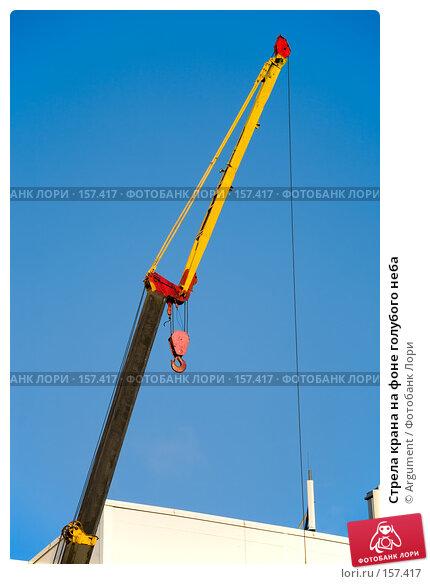 Купить «Стрела крана на фоне голубого неба», фото № 157417, снято 30 ноября 2007 г. (c) Argument / Фотобанк Лори