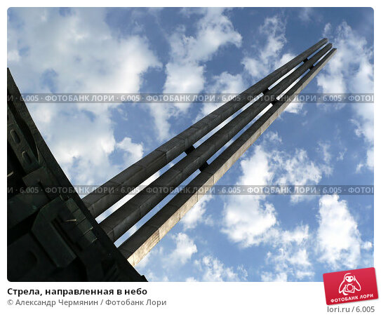 Стрела, направленная в небо, фото № 6005, снято 3 июля 2005 г. (c) Александр Чермянин / Фотобанк Лори