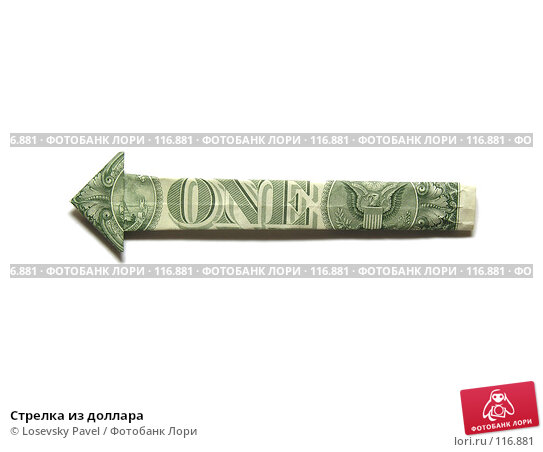 Стрелка из доллара, фото № 116881, снято 6 февраля 2006 г. (c) Losevsky Pavel / Фотобанк Лори