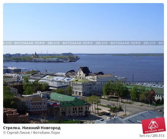 Купить «Стрелка. Нижний Новгород», фото № 285513, снято 2 мая 2008 г. (c) Сергей Лисов / Фотобанк Лори
