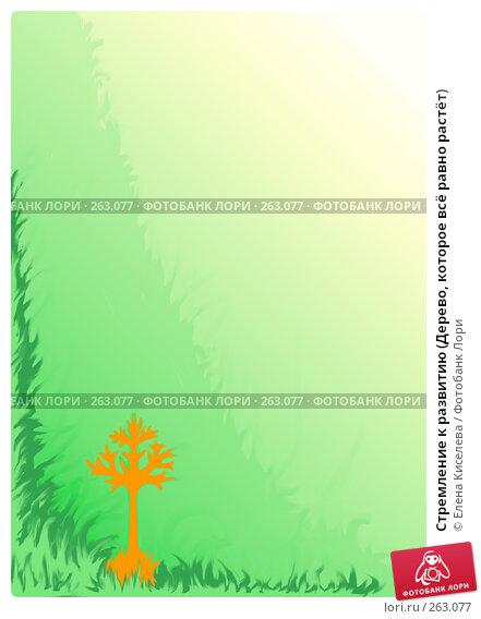 Стремление к развитию (Дерево, которое всё равно растёт), иллюстрация № 263077 (c) Елена Киселева / Фотобанк Лори