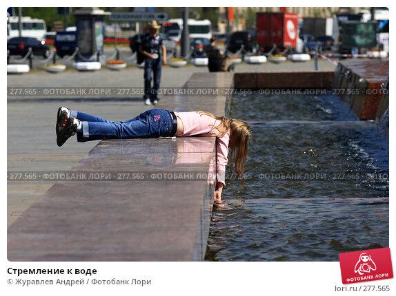 Стремление к воде, эксклюзивное фото № 277565, снято 5 мая 2008 г. (c) Журавлев Андрей / Фотобанк Лори