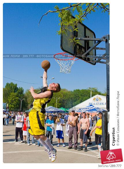 Купить «Стритбол», фото № 289777, снято 17 мая 2008 г. (c) Иван Сазыкин / Фотобанк Лори