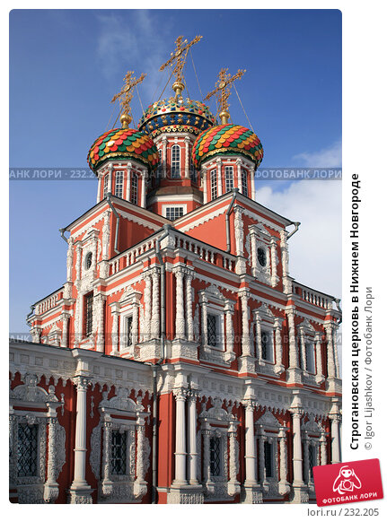 Строгановская церковь в Нижнем Новгороде, фото № 232205, снято 21 марта 2008 г. (c) Igor Lijashkov / Фотобанк Лори