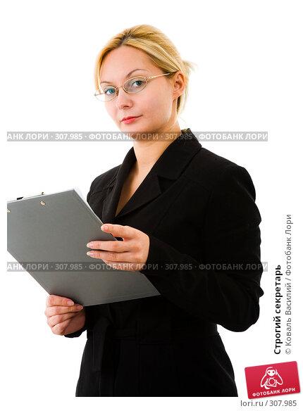 Купить «Строгий секретарь», фото № 307985, снято 18 января 2008 г. (c) Коваль Василий / Фотобанк Лори