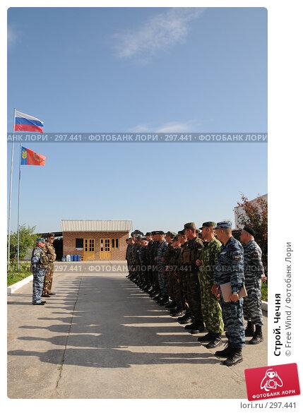 Строй. Чечня, эксклюзивное фото № 297441, снято 12 марта 2007 г. (c) Free Wind / Фотобанк Лори