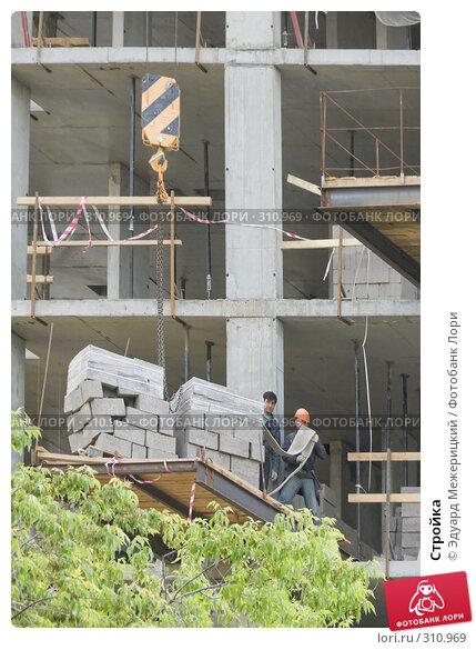 Стройка, фото № 310969, снято 31 мая 2008 г. (c) Эдуард Межерицкий / Фотобанк Лори