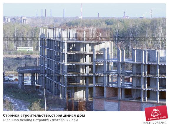 Стройка,строительство,строящийся дом, фото № 255949, снято 19 апреля 2008 г. (c) Коннов Леонид Петрович / Фотобанк Лори
