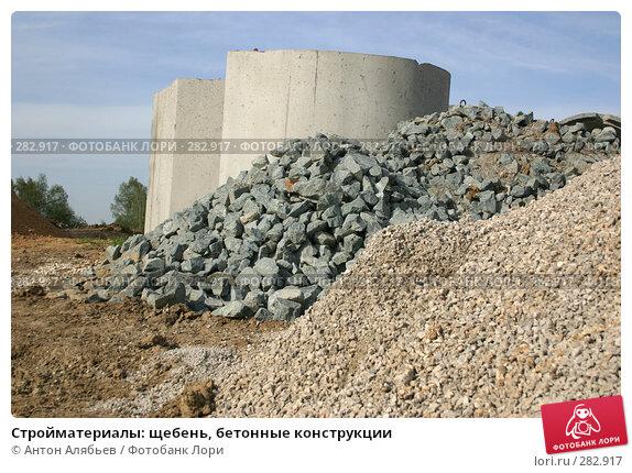 Стройматериалы: щебень, бетонные конструкции, фото № 282917, снято 30 апреля 2008 г. (c) Антон Алябьев / Фотобанк Лори