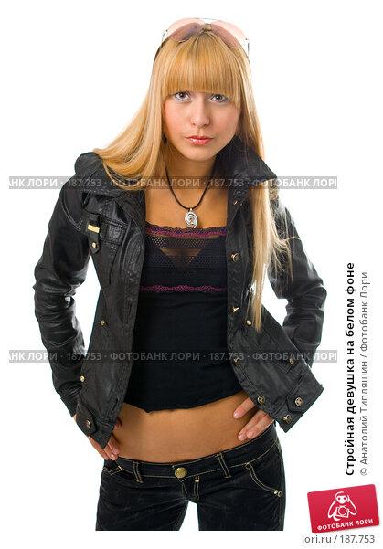 Купить «Стройная девушка на белом фоне», фото № 187753, снято 15 января 2008 г. (c) Анатолий Типляшин / Фотобанк Лори