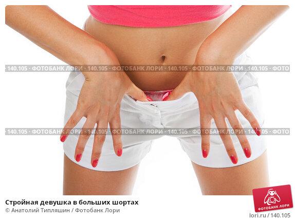 Купить «Стройная девушка в больших шортах», фото № 140105, снято 24 июля 2007 г. (c) Анатолий Типляшин / Фотобанк Лори