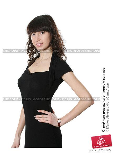 Стройная девушка в черном платье, фото № 210885, снято 23 января 2008 г. (c) Efanov Aleksey / Фотобанк Лори