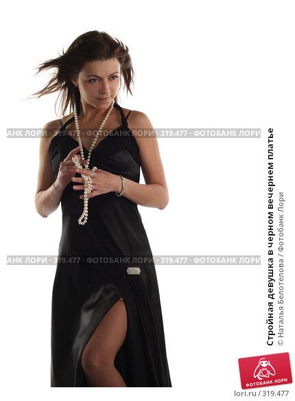Стройная девушка в черном вечернем платье, фото № 319477, снято 31 мая 2008 г. (c) Наталья Белотелова / Фотобанк Лори