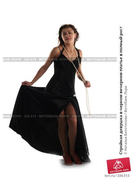 Стройная девушка в черном вечернем платье в полный рост, фото № 334513, снято 31 мая 2008 г. (c) Наталья Белотелова / Фотобанк Лори