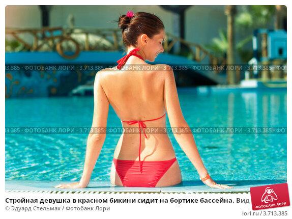 Красное бикини в бассейнах фото 675-318