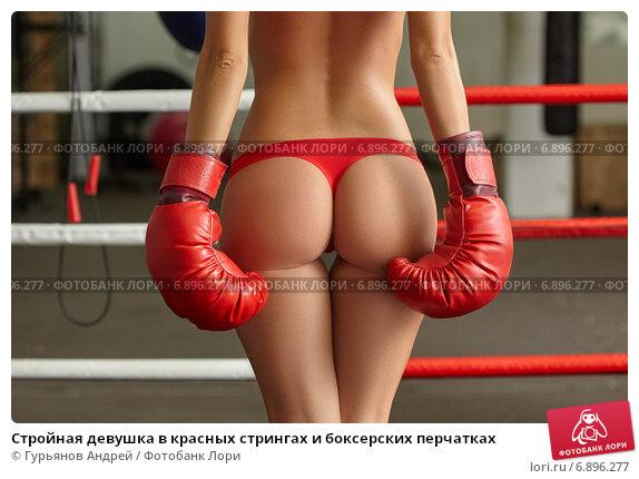 Только юбочку, в красных стрингах